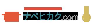 ナベヒカク.com 鍋・フライパンの比較